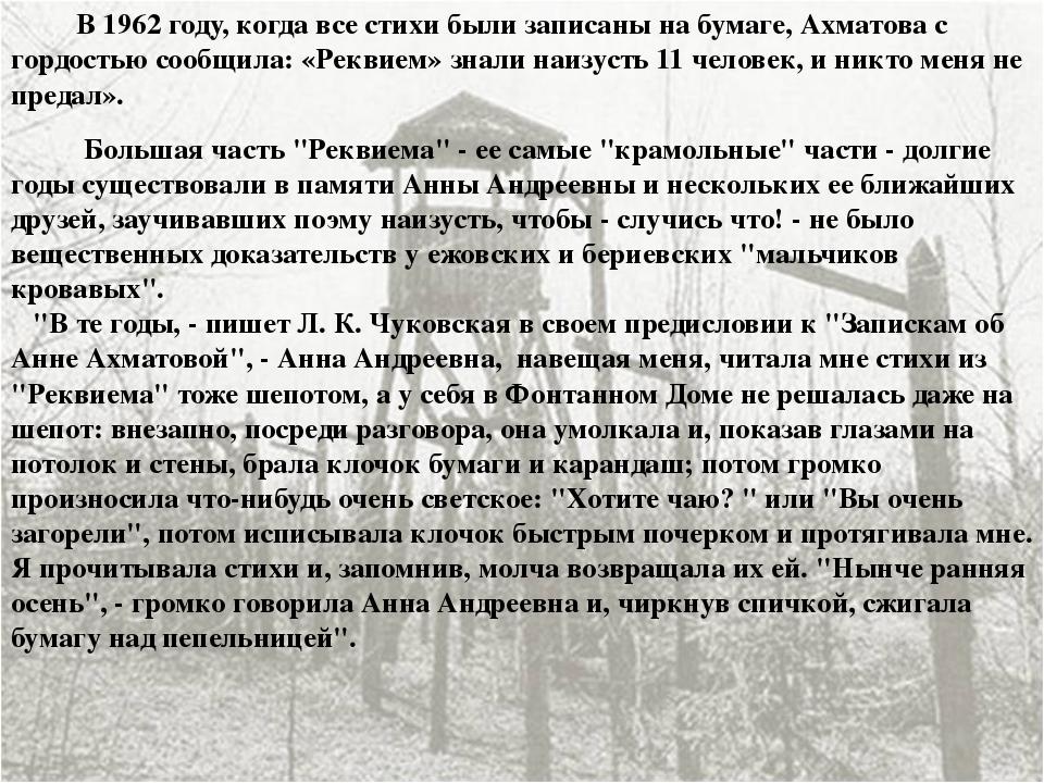 В 1962 году, когда все стихи были записаны на бумаге, Ахматова с гордостью с...