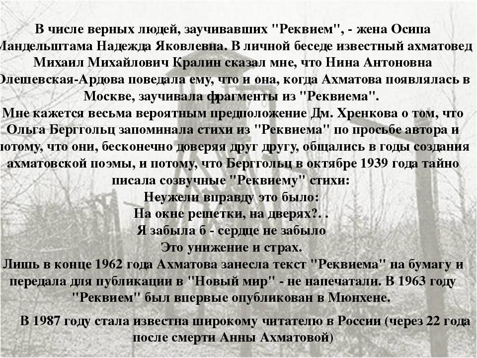 """В числе верных людей, заучивавших """"Реквием"""", - жена Осипа Мандельштама Надеж..."""