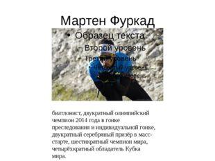 Мартен Фуркад Марте́н Фурка́д — французский биатлонист, двукратный олимпийски