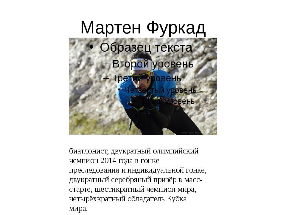 Мартен Фуркад Марте́н Фурка́д — французский биатлонист, двукратный олимпийски...