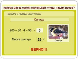 25 ВЕРНО!!! ?