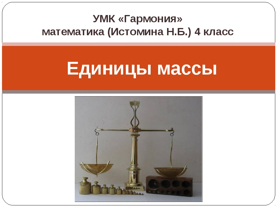 Единицы массы УМК «Гармония» математика (Истомина Н.Б.) 4 класс