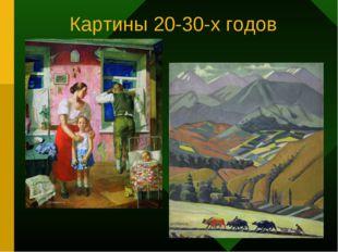 Картины 20-30-х годов