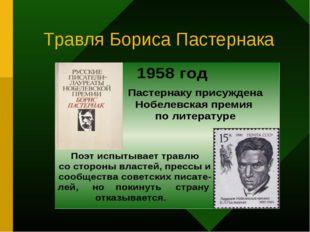 Травля Бориса Пастернака