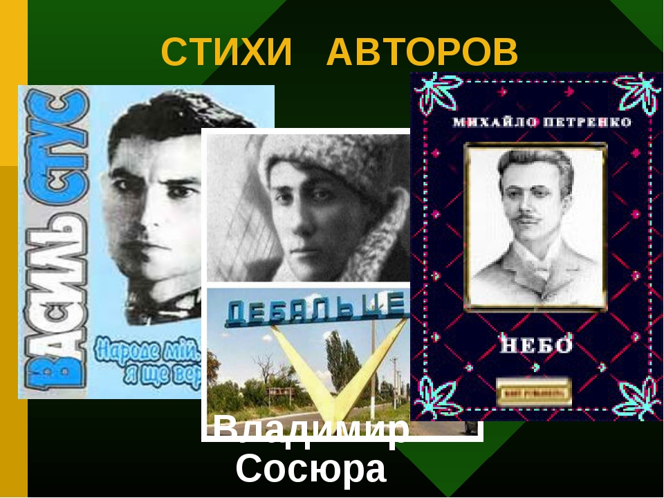СТИХИ АВТОРОВ Владимир Сосюра