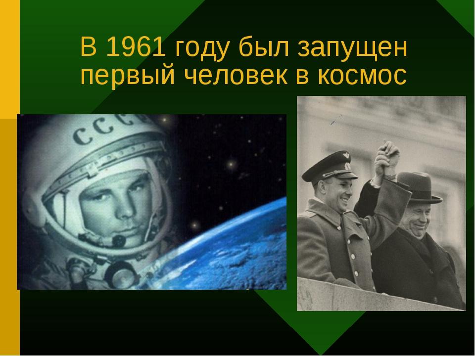 В 1961 году был запущен первый человек в космос