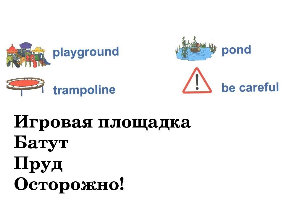 Игровая площадка Батут Пруд Осторожно!