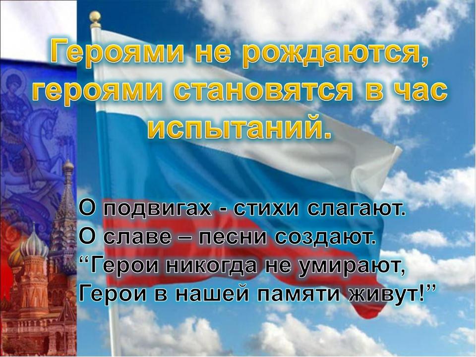 слава героям россии стихи крэбтри, как