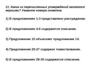 21. Какие из перечисленных утверждений являются верными? Укажите номера ответ