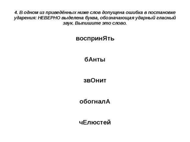 4. В одном из приведённых ниже слов допущена ошибка в постановке ударения: НЕ...