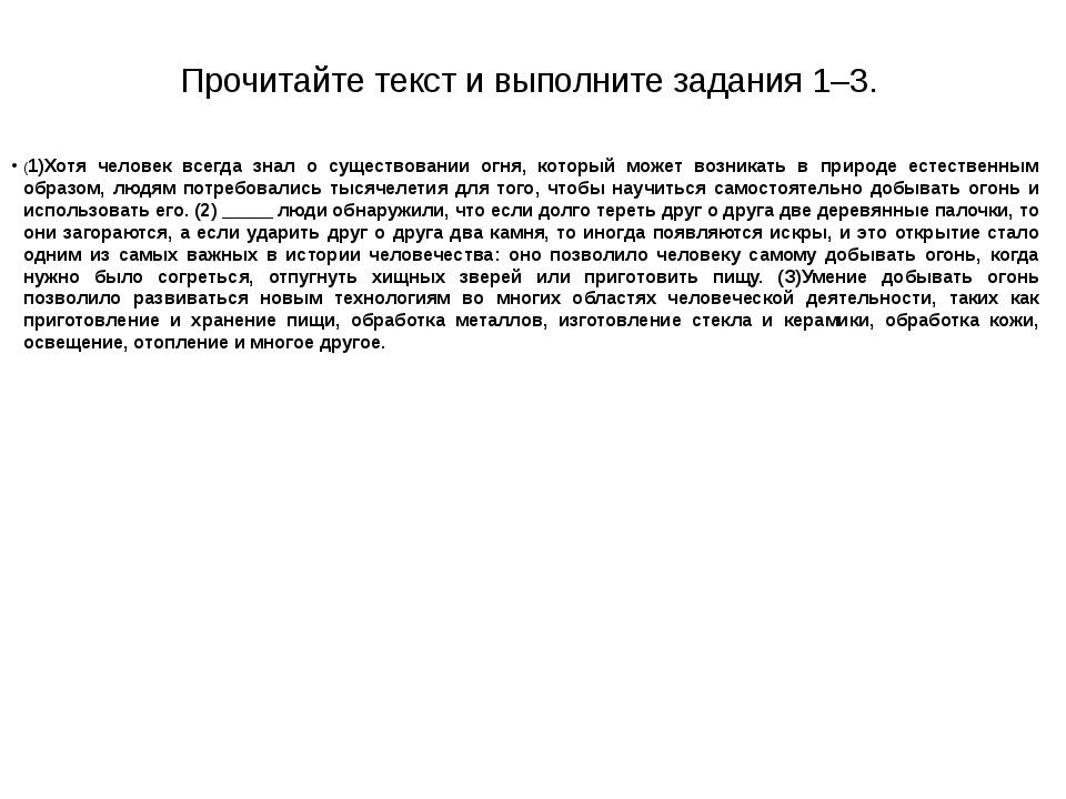 Прочитайте текст и выполните задания 1–3. (1)Хотя человек всегда знал о сущес...