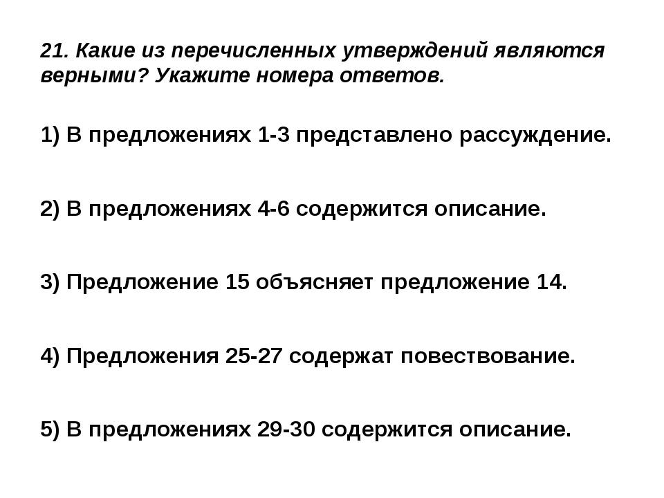 21. Какие из перечисленных утверждений являются верными? Укажите номера ответ...