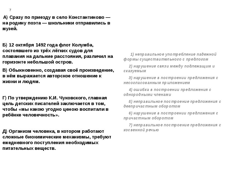 7 А) Сразу по приезду в село Константиново — на родину поэта — школьники отпр...