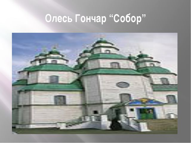 "Олесь Гончар ""Собор"""