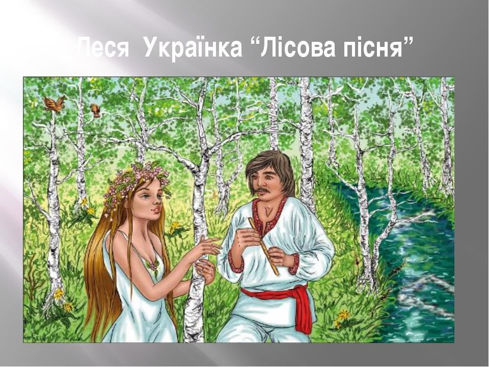 """Леся Українка """"Лісова пісня"""""""