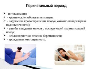 Перинатальный период - интоксикация; - хронические заболевания матери; - нару