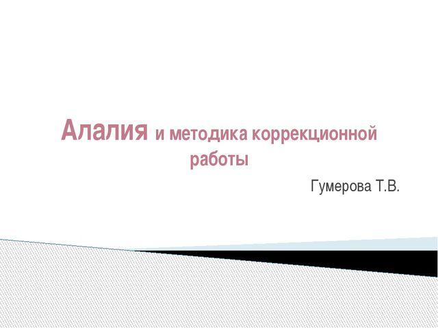 Алалия и методика коррекционной работы Гумерова Т.В.
