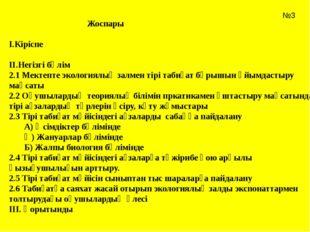 Жоспары І.Кіріспе ІІ.Негізгі бөлім 2.1 Мектепте экологиялық залмен тірі таби