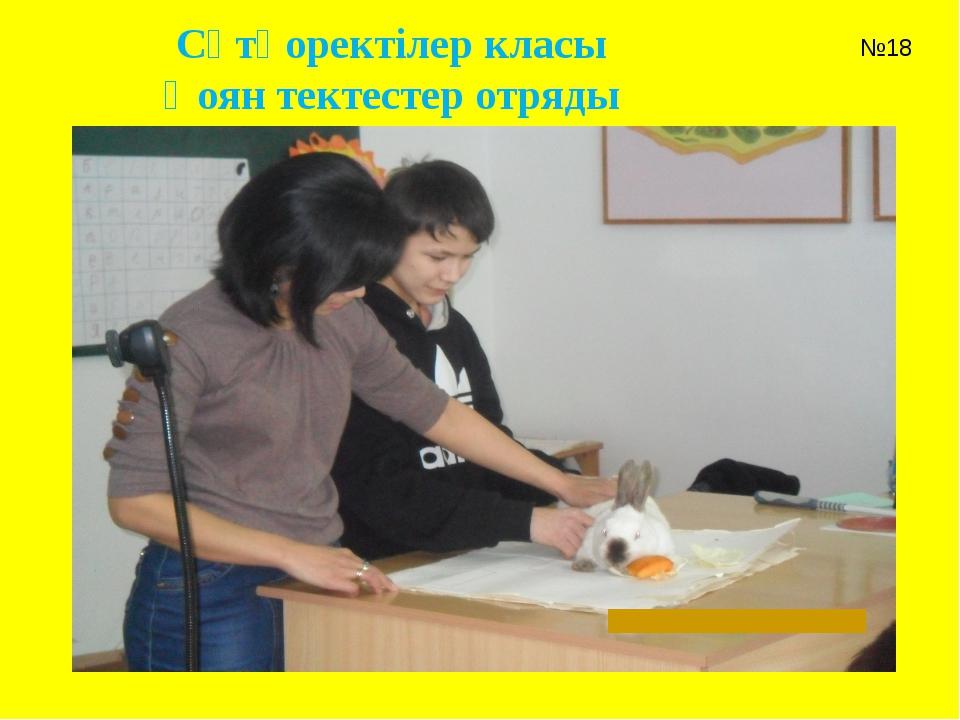 Сүтқоректілер класы Қоян тектестер отряды №18