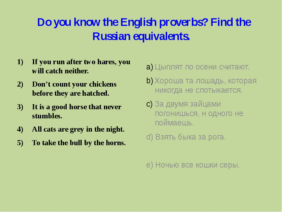 Do you know the English proverbs? Find the Russian equivalents. If you run a...