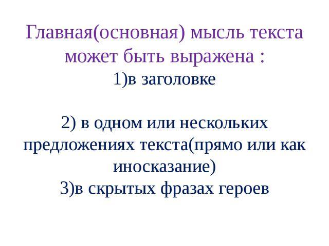 Главная(основная) мысль текста может быть выражена : 1)в заголовке 2) в одном...