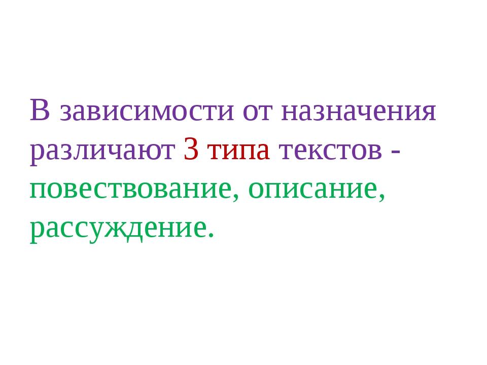 В зависимости от назначения различают 3 типа текстов - повествование, описан...