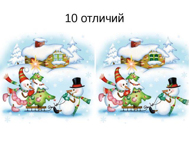10 отличий