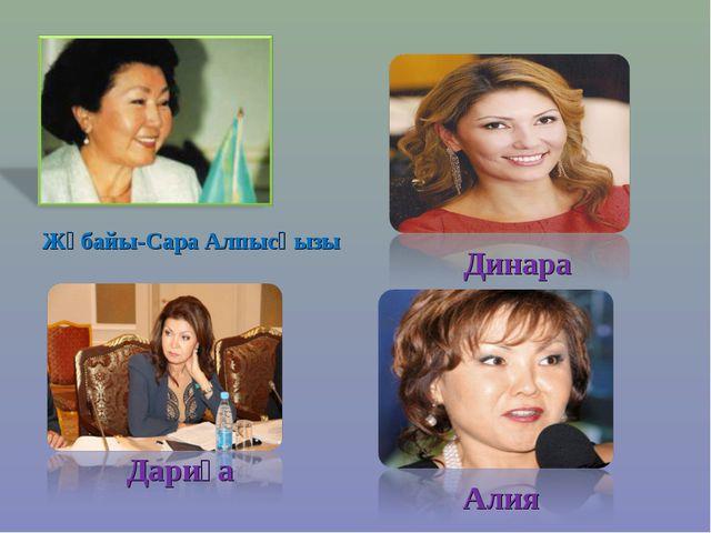 Дариға Динара Жұбайы-Сара Алпысқызы Алия