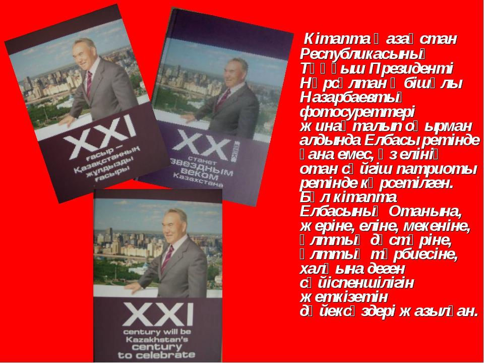 Кітапта Қазақстан Республикасының Тұңғыш Президенті Нұрсұлтан Әбішұлы Н...
