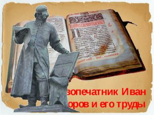 Первопечатник Иван Федоров и его труды