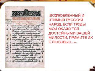 «ВОЗЛЮБЛЕННЫЙ И ЧТИМЫЙ РУССКИЙ НАРОД. ЕСЛИ ТРУДЫ МОИ ОКАЖУТСЯ ДОСТОЙНЫМИ ВАШЕ