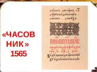 «ЧАСОВНИК» 1565