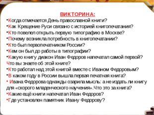 ВИКТОРИНА: Когда отмечается День православной книги? Как Крещение Руси связан