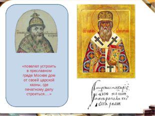 «повелел устроить в преславном граде Москве дом от своей царской казны, где п