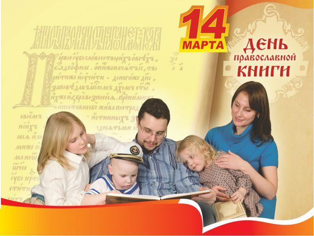 День православной книги - банер