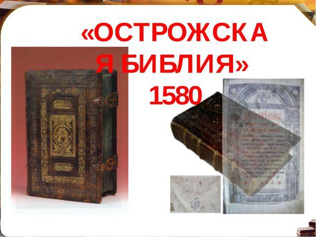«ОСТРОЖСКАЯ БИБЛИЯ» 1580