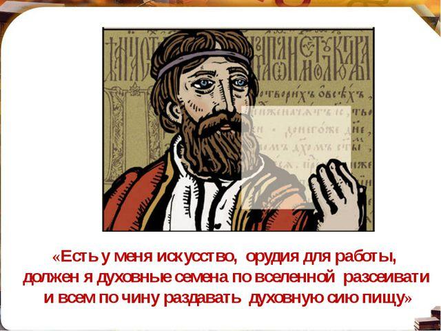 «Есть у меня искусство, орудия для работы, должен я духовные семена по вселен...