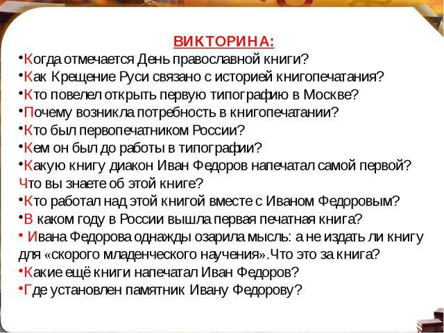 ВИКТОРИНА: Когда отмечается День православной книги? Как Крещение Руси связан...