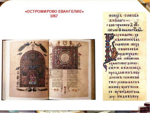 ««ОСТРОМИРОВО ЕВАНГЕЛИЕ» 1057