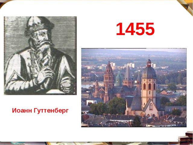 1455 Иоанн Гуттенберг