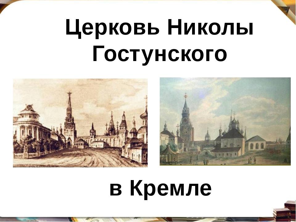 Церковь Николы Гостунского в Кремле
