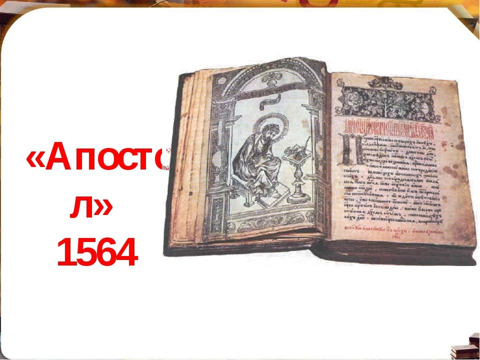 ««Апостол» 1564