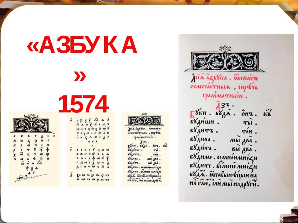 «АЗБУКА» 1574