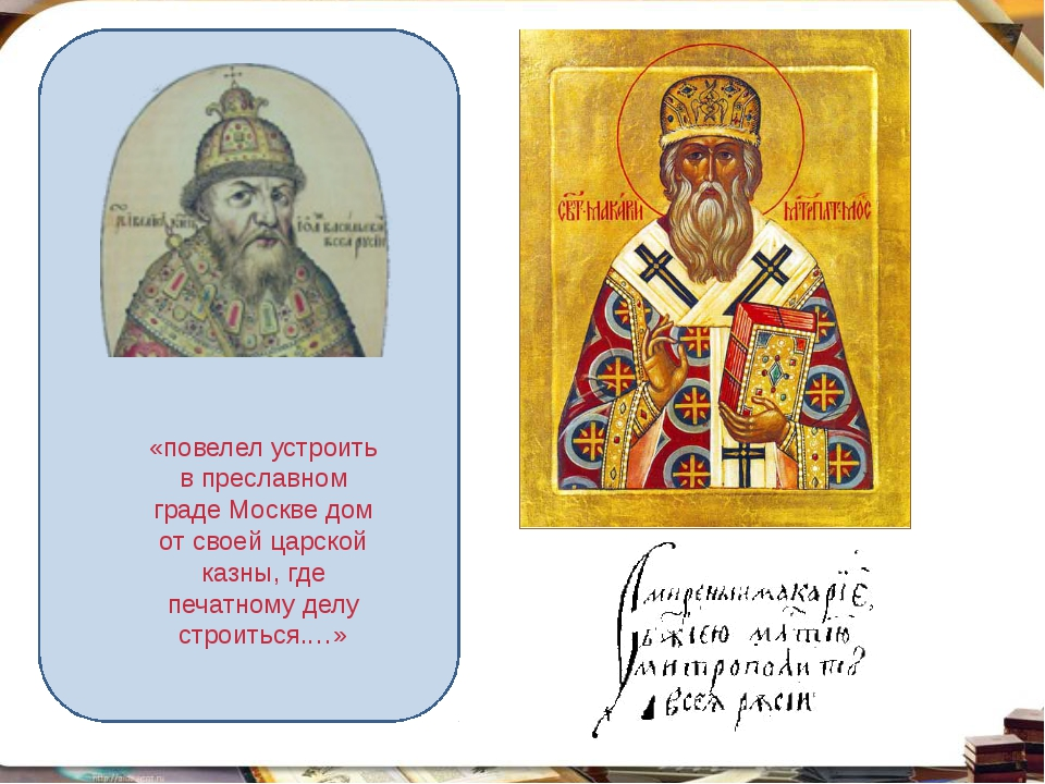 «повелел устроить в преславном граде Москве дом от своей царской казны, где п...