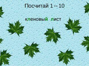 Посчитай 1↔10 кленовый лист
