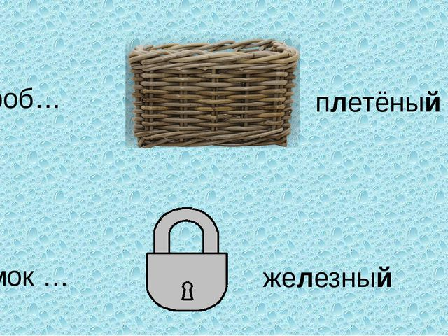короб… замок … плетёный железный