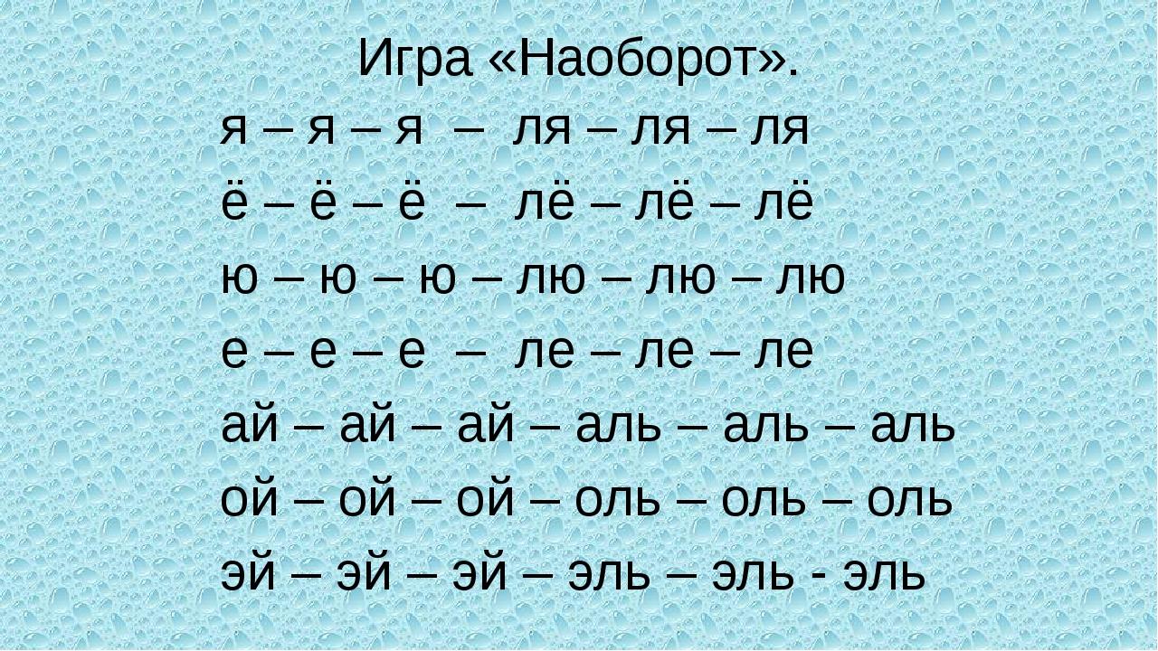 Игра «Наоборот». я – я – я – ля – ля – ля ё – ё – ё – лё – лё – лё ю – ю – ю...