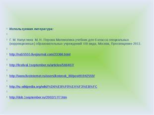 Используемая литература:  Г. М. Капустина М. Н. Перова Математика учебник д
