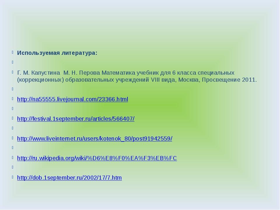 Используемая литература:  Г. М. Капустина М. Н. Перова Математика учебник д...