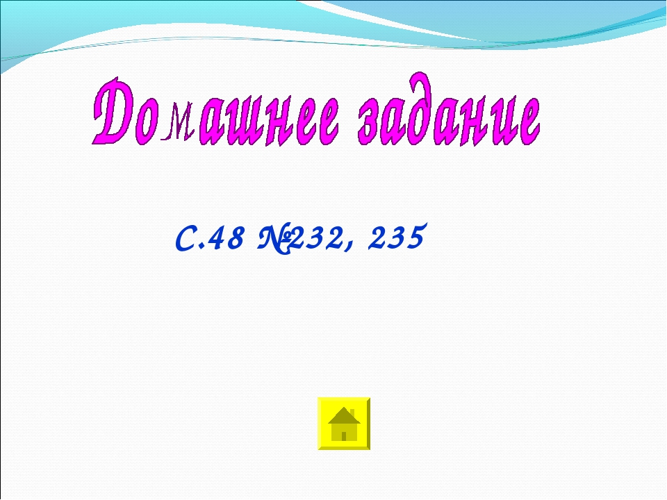 С.48 №232, 235